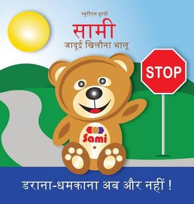 Sami the Magic Bear: No to Bullying! ( Hindi ) सामी जादूई खिलौना भालू डराना-धमकाना अब (Hardback)