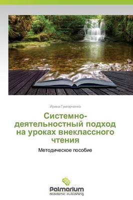 Sistemno-Deyatel'nostnyy Podkhod Na Urokakh Vneklassnogo Chteniya (Paperback)