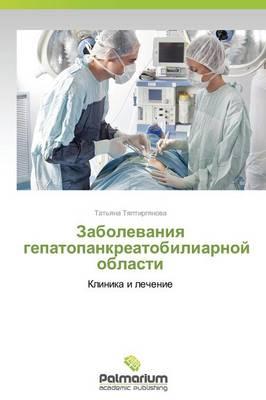 Zabolevaniya Gepatopankreatobiliarnoy Oblasti (Paperback)