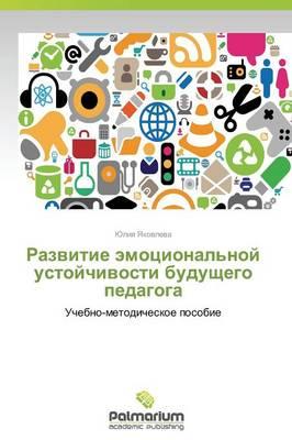 Razvitie Emotsional'noy Ustoychivosti Budushchego Pedagoga (Paperback)
