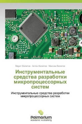 Instrumental'nye Sredstva Razrabotki Mikroprotsessornykh Sistem (Paperback)