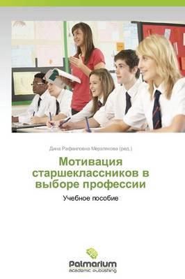 Motivatsiya Starsheklassnikov V Vybore Professii (Paperback)