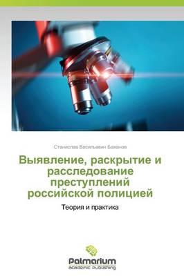 Vyyavlenie, Raskrytie I Rassledovanie Prestupleniy Rossiyskoy Politsiey (Paperback)