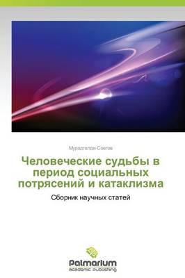Chelovecheskie Sud'by V Period Sotsial'nykh Potryaseniy I Kataklizma (Paperback)