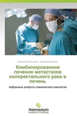 Kombinirovannoe Lechenie Metastazov Kolorektal'nogo Raka V Pechen' (Paperback)