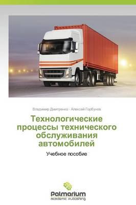 Tekhnologicheskie Protsessy Tekhnicheskogo Obsluzhivaniya Avtomobiley (Paperback)