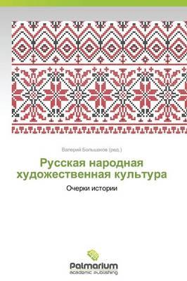 Russkaya Narodnaya Khudozhestvennaya Kul'tura (Paperback)