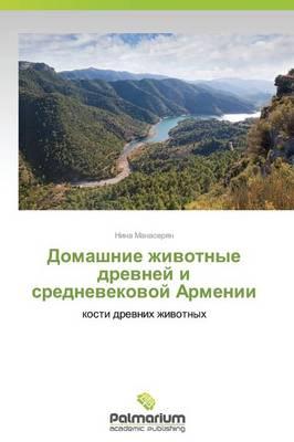 Domashnie Zhivotnye Drevney I Srednevekovoy Armenii (Paperback)