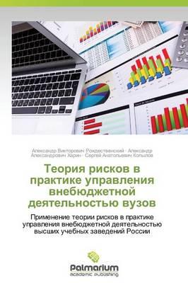 Teoriya Riskov V Praktike Upravleniya Vnebyudzhetnoy Deyatel'nost'yu Vuzov (Paperback)