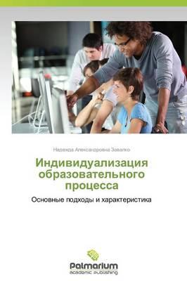 Individualizatsiya Obrazovatel'nogo Protsessa (Paperback)