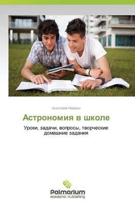 Astronomiya V Shkole (Paperback)