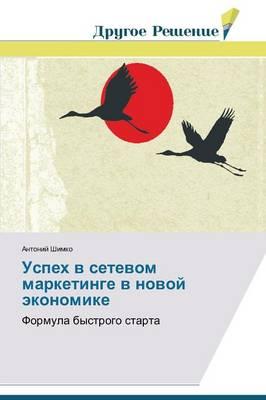 Uspekh V Setevom Marketinge V Novoy Ekonomike (Paperback)