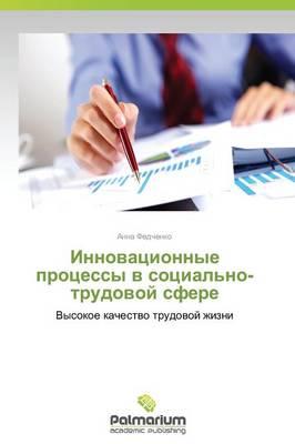 Innovatsionnye Protsessy V Sotsial'no-Trudovoy Sfere (Paperback)