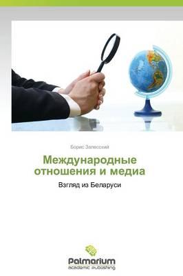 Mezhdunarodnye Otnosheniya I Media (Paperback)