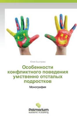 Osobennosti Konfliktnogo Povedeniya Umstvenno Otstalykh Podrostkov (Paperback)
