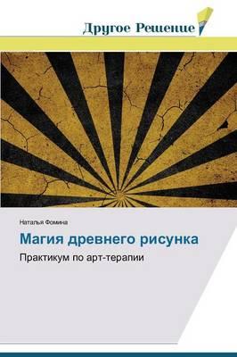 Magiya Drevnego Risunka (Paperback)