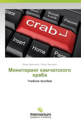 Monitoring Kamchatskogo Kraba (Paperback)