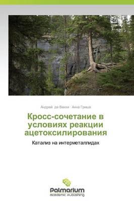Kross-Sochetanie V Usloviyakh Reaktsii Atsetoksilirovaniya (Paperback)