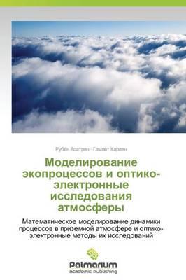 Modelirovanie Ekoprotsessov I Optiko-Elektronnye Issledovaniya Atmosfery (Paperback)