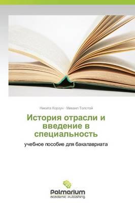 Istoriya Otrasli I Vvedenie V Spetsial'nost' (Paperback)