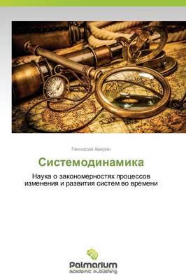 Sistemodinamika (Paperback)