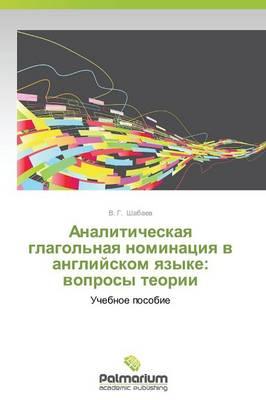 Analiticheskaya Glagol'naya Nominatsiya V Angliyskom Yazyke: Voprosy Teorii (Paperback)