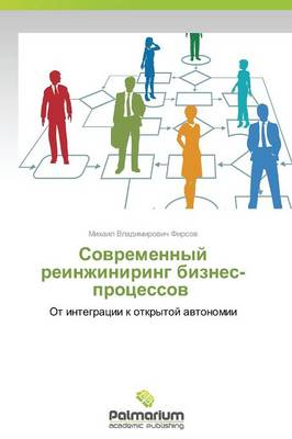 Sovremennyy Reinzhiniring Biznes-Protsessov (Paperback)