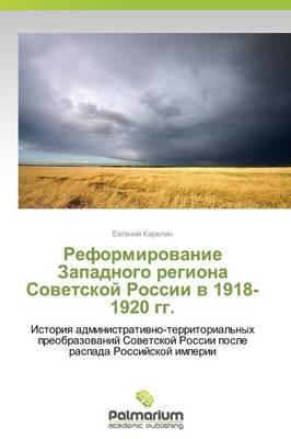Reformirovanie Zapadnogo Regiona Sovetskoy Rossii V 1918-1920 Gg. (Paperback)