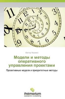 Modeli I Metody Operativnogo Upravleniya Proektami (Paperback)
