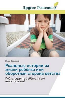Real'nye Istorii Iz Zhizni Rebyenka Ili Oborotnaya Storona Detstva (Paperback)