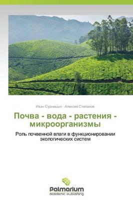 Pochva - Voda - Rasteniya - Mikroorganizmy (Paperback)