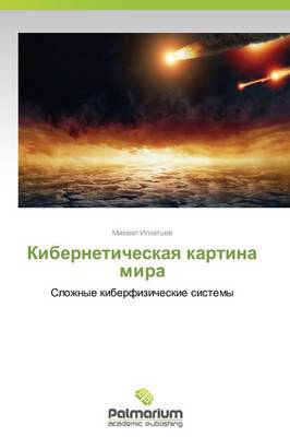 Kiberneticheskaya Kartina Mira (Paperback)