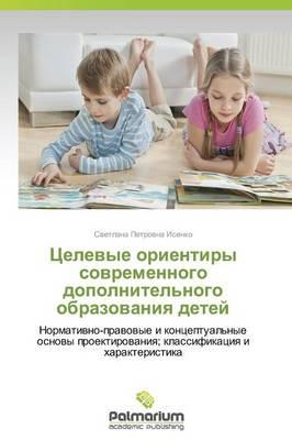 Tselevye Orientiry Sovremennogo Dopolnitel'nogo Obrazovaniya Detey (Paperback)