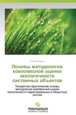 Osnovy Metodologii Kompleksnoy Otsenki Ekologichnosti Sistemnykh Obektov (Paperback)