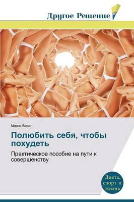 Polyubit' Sebya, Chtoby Pokhudet' (Paperback)
