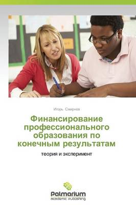 Finansirovanie Professional'nogo Obrazovaniya Po Konechnym Rezul'tatam (Paperback)