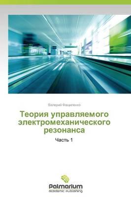 Teoriya Upravlyaemogo Elektromekhanicheskogo Rezonansa (Paperback)