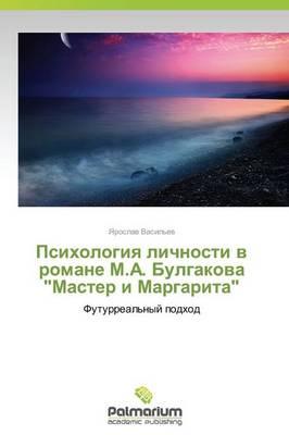 Psikhologiya Lichnosti V Romane M.A. Bulgakova Master I Margarita (Paperback)