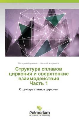 Struktura Splavov Tsirkoniya I Sverkhtonkie Vzaimodeystviya Chast' 1 (Paperback)