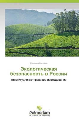 Ekologicheskaya Bezopasnost' V Rossii (Paperback)