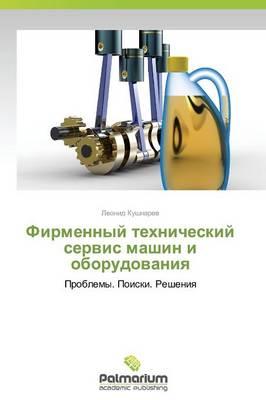Firmennyy Tekhnicheskiy Servis Mashin I Oborudovaniya (Paperback)