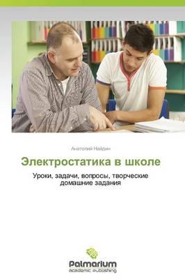 Elektrostatika V Shkole (Paperback)