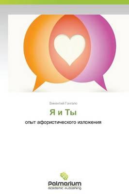 YA I Ty (Paperback)