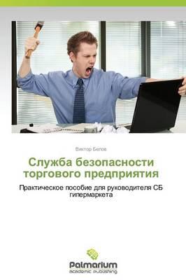 Sluzhba Bezopasnosti Torgovogo Predpriyatiya (Paperback)