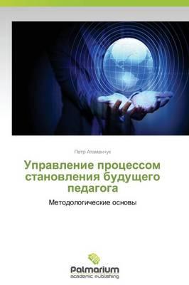 Upravlenie Protsessom Stanovleniya Budushchego Pedagoga (Paperback)