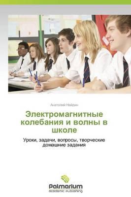 Elektromagnitnye Kolebaniya I Volny V Shkole (Paperback)