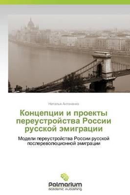 Kontseptsii I Proekty Pereustroystva Rossii Russkoy Emigratsii (Paperback)