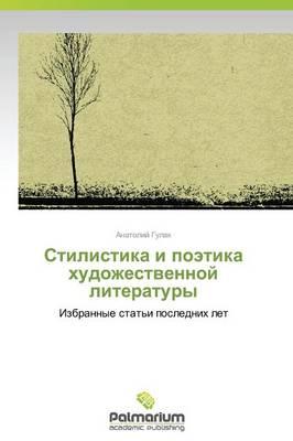 Stilistika I Poetika Khudozhestvennoy Literatury (Paperback)