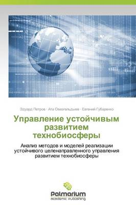 Upravlenie Ustoychivym Razvitiem Tekhnobiosfery (Paperback)