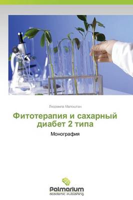 Fitoterapiya I Sakharnyy Diabet 2 Tipa (Paperback)